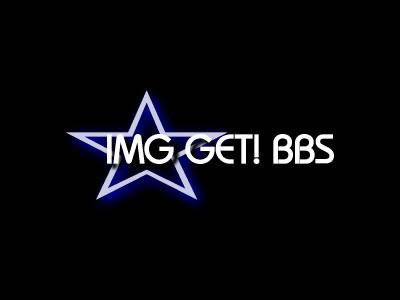 IMG GET! BBS 画像貼り付け掲示板の超老舗