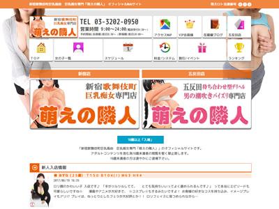 新宿歌舞伎町 萌えの隣人 巨乳・爆乳専門。あのAV女優も在籍している有名店