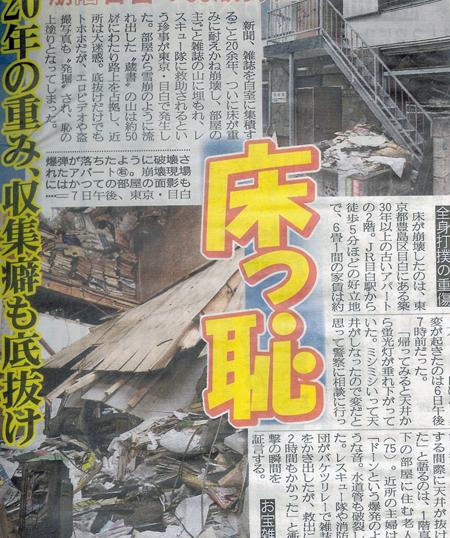 床抜け新聞記事