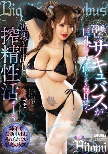 召喚したサキュバスが巨乳の姉に憑依してから毎日続く近親で中出し搾精性活 Hitomi パッケージ画像