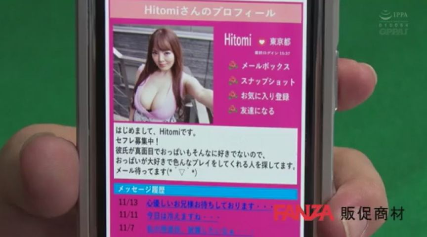 超乳Hitomiに出会い系で出会ってしまったら 画像 00001