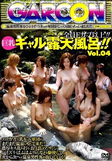 全員Fカップ以上!!巨乳ギャル露天風呂!!VOL.04 温泉男性客をひとりずつ、ギャル軍団がじっくり抜いちゃいました!! パッケージ画像