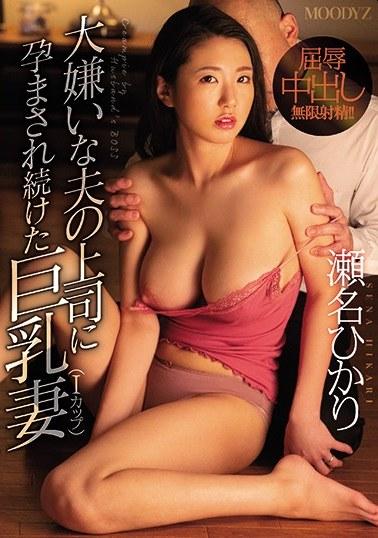 大嫌いな夫の上司に孕まされ続けた巨乳妻 瀬名ひかり パッケージ画像