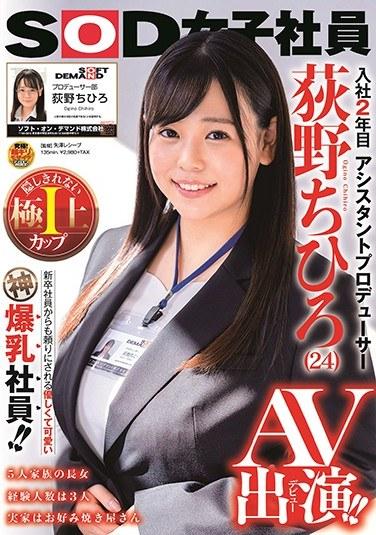 SOD女子社員 アシスタントプロデューサー 入社2年目 荻野ちひろ(24) AV出演!! パッケージ画像