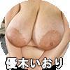 優木いおり
