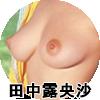 田中露央沙