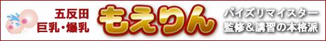 もえりん-468x60バナー