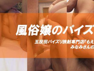 風俗嬢のパイズリ【動画】五反田もえりん みなみさんの場合