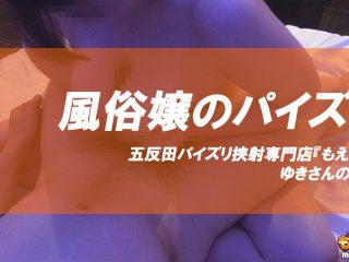 風俗動画【パイズリ】五反田もえりん ゆきさんの場合