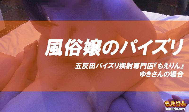 風俗嬢のパイズリ-五反田もえりん-ゆきさんの場合1